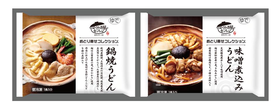 鍋焼と味噌煮込.png