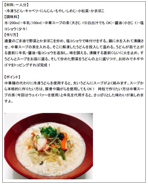 本格 ちゃんぽん レシピ