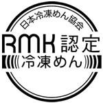 rmk-mark.jpgのサムネイル画像のサムネイル画像
